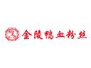 金陵鴨血粉絲品牌logo