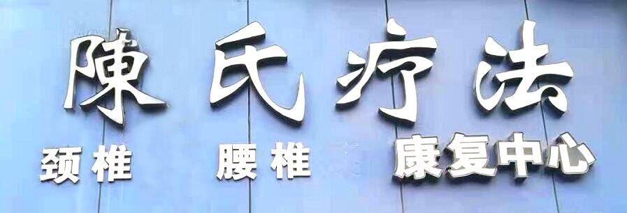 陈氏疗法经骨康复中心品牌logo