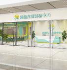 沐動兒童運動中心門店