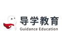 導學教育品牌logo