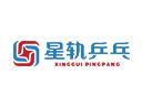 星軌乒乓體育品牌logo