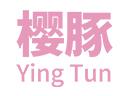 樱豚成人体验馆品牌logo