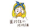 崔珍珠的炸鸡铺