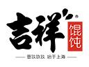 吉祥餛飩品牌logo