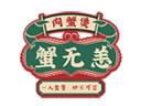 蟹无恙肉蟹煲品牌logo