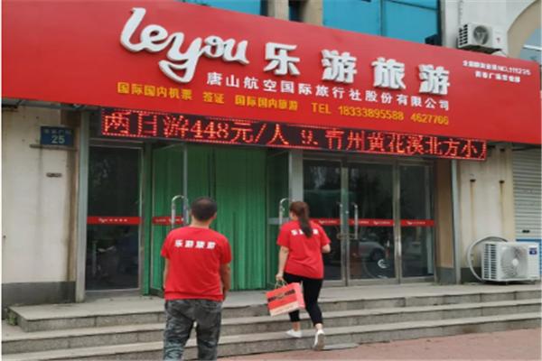 天津乐游国际旅行社怎样加盟