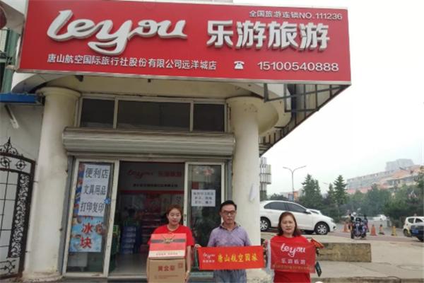 天津乐游国际旅行社加盟条件