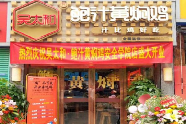 吴太和鲍汁黄焖鸡