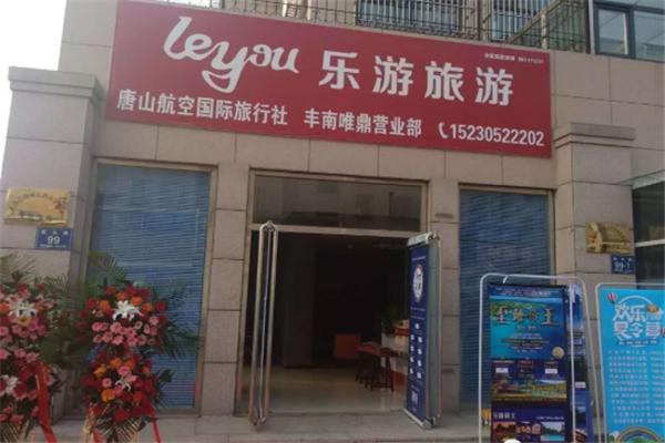 天津乐游国际旅行社可以加盟吗