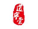 道亨堂品牌logo