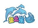 魚之樂嬰童水育游泳館