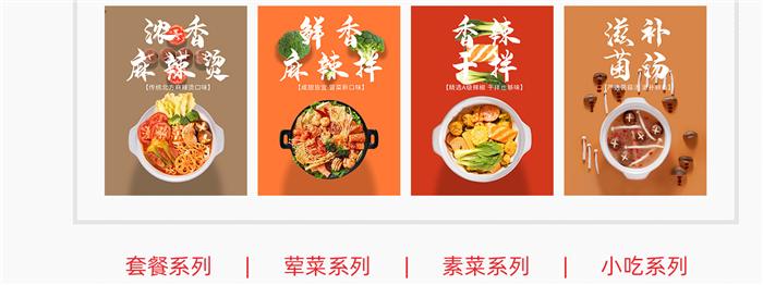 秋老虎火鍋冒菜加盟
