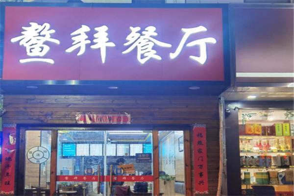 鳌拜龙虾馆加盟