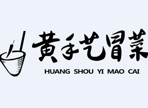 黃手藝冒菜品牌logo