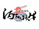 酒桃將牛/大碗拌飯品牌logo