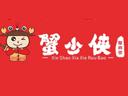 蟹少俠肉蟹煲品牌logo