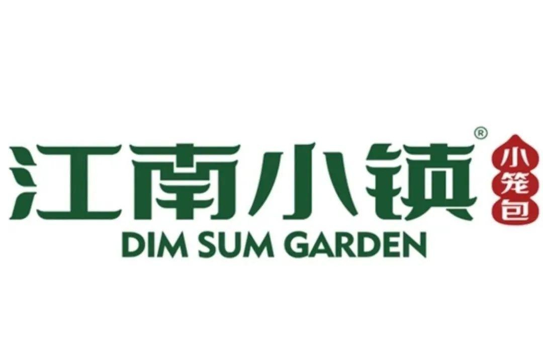 江南小鎮小籠包品牌logo
