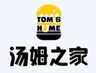湯姆之家漢堡快餐