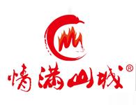 情滿山城老火鍋品牌logo