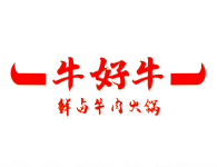牛好牛鮮鹵牛肉火鍋品牌logo