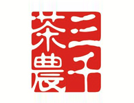 三千茶农品牌logo