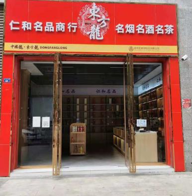 东方龙门店