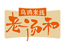 老湯和烏雞米線品牌logo