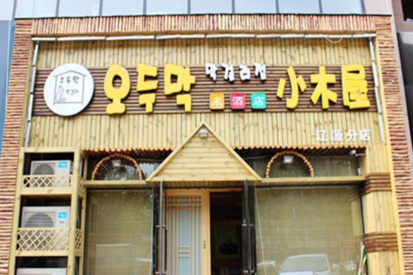 小木屋韩国料理加盟可靠吗