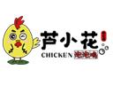 蘆小花泡泡雞品牌logo