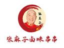 張麻子鹵味串串品牌logo