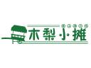 木梨小摊品牌logo