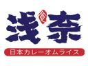 淺奈日式咖喱蛋包飯品牌logo