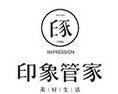 印象品牌logo