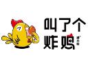 潘小妹叫了个炸鸡品牌logo