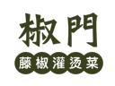 椒門.藤椒灌燙菜(外賣)