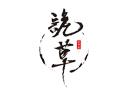 詭草堂品牌logo
