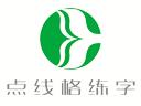 点线格书法练字品牌logo