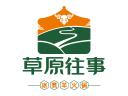 草原往事冰煮羊火锅品牌logo