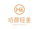 哈颜轻美品牌logo
