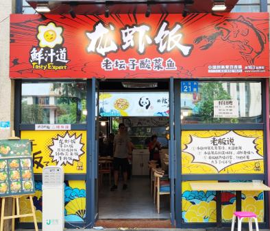 鮮汁道龍蝦飯門店