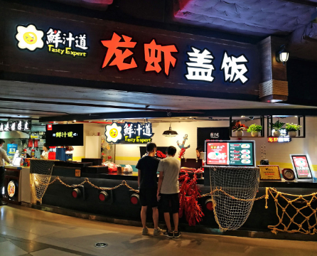 鮮汁道龍蝦飯環境