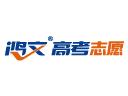 鸿文高考志愿品牌logo