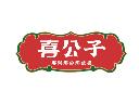 喜公子在廣州品牌logo