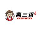 喜三香鹵肉燒飯品牌logo