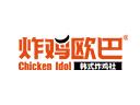 炸鸡欧巴品牌logo