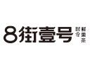 8街壹号品牌logo