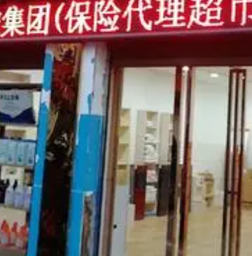 泛华保险超市店面