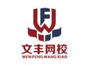 文丰网校品牌logo