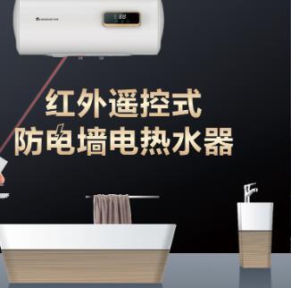 华扬热水器遥控式