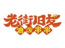 老街旧友油泼串串品牌logo
